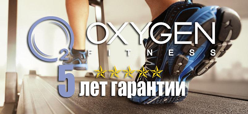 oxygen fitness беговые дорожки гарантия 5 лет